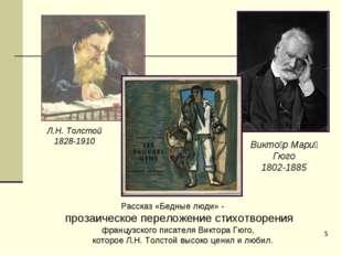 * Викто́р Мари́ Гюго 1802-1885 Рассказ «Бедные люди» - прозаическое переложен