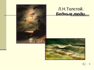 * Л.Н.Толстой. Бедные люди.
