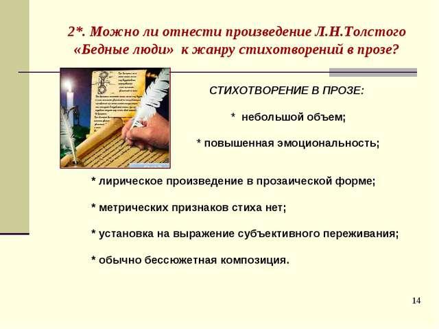 * 2*. Можно ли отнести произведение Л.Н.Толстого «Бедные люди» к жанру стихот...