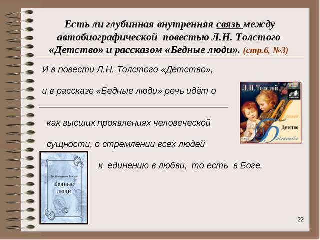 * Есть ли глубинная внутренняя связь между автобиографической повестью Л.Н. Т...
