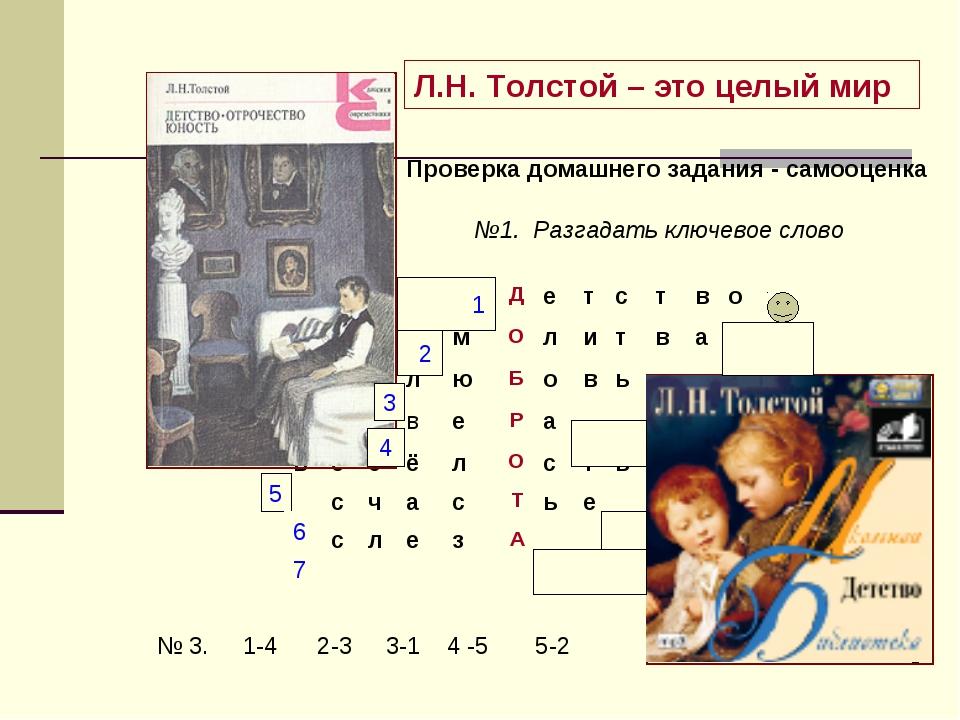* Л.Н. Толстой – это целый мир Проверка домашнего задания - самооценка 1 2 5...