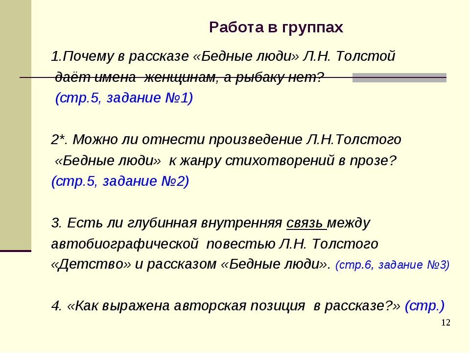 * Работа в группах 1.Почему в рассказе «Бедные люди» Л.Н. Толстой даёт имена...