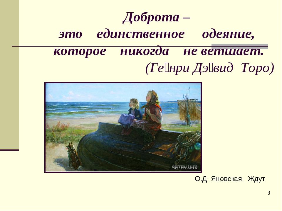 * Доброта – это единственное одеяние, которое никогда не ветшает. (Ге́нри Дэ́...