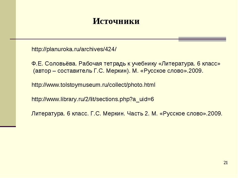 * Источники http://planuroka.ru/archives/424/ Ф.Е. Соловьёва. Рабочая тетрадь...