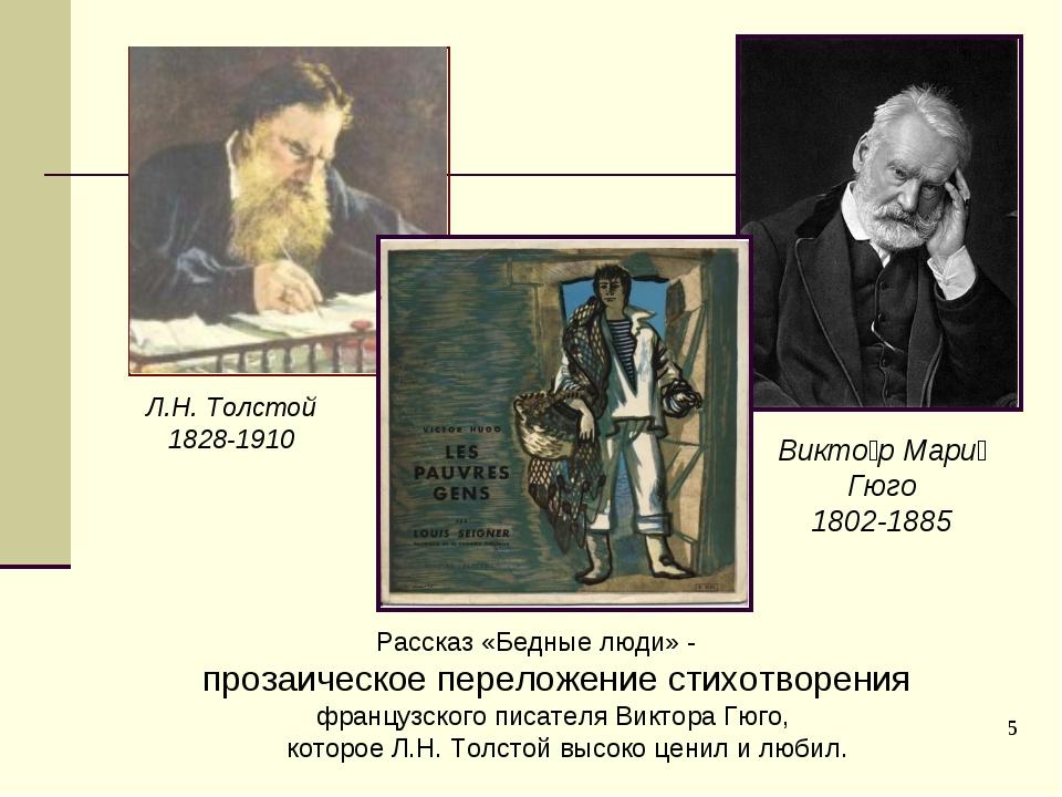 * Викто́р Мари́ Гюго 1802-1885 Рассказ «Бедные люди» - прозаическое переложен...