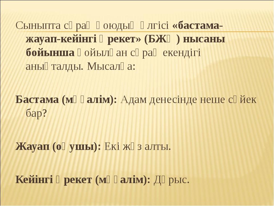Сыныпта сұрақ қоюдың үлгісі «бастама-жауап-кейінгі әрекет» (БЖӘ) нысаны бойын...