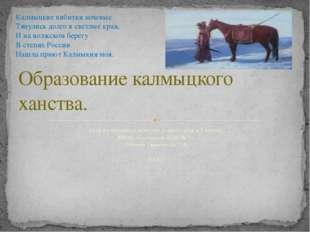 Урок по истории и культуре родного края в 7 классе. МКОУ «Садовская СОШ № 2».