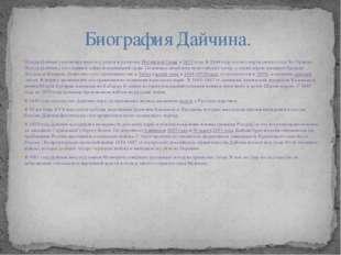 Шукур-Дайчин участвовал вместе с отцом в разгромеНогайской Ордыв1633году.
