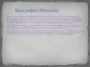 Мончак был соправителем своего отцаШукур-Дайчина. В1657 годутайша Мончак с