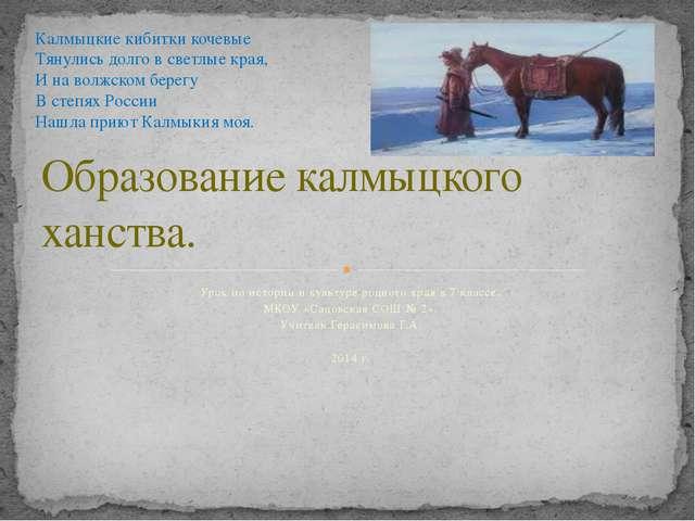 Урок по истории и культуре родного края в 7 классе. МКОУ «Садовская СОШ № 2»....