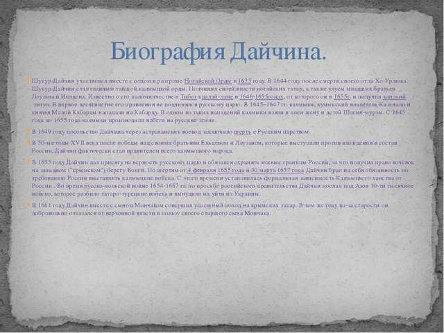 Шукур-Дайчин участвовал вместе с отцом в разгромеНогайской Ордыв1633году....