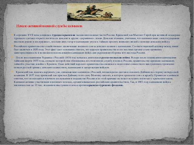 К середине XVII века усилилась турецко-крымская экспансия в южные части Росси...