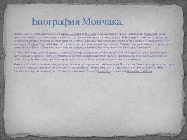 Мончак был соправителем своего отцаШукур-Дайчина. В1657 годутайша Мончак с...