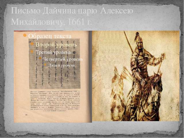 Письмо Дайчина царю Алексею Михайловичу, 1661 г.