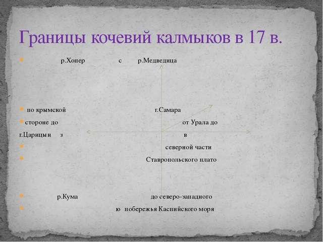 р.Хопер с р.Медведица по крымской г.Самара стороне до от Урала до г.Царицын...