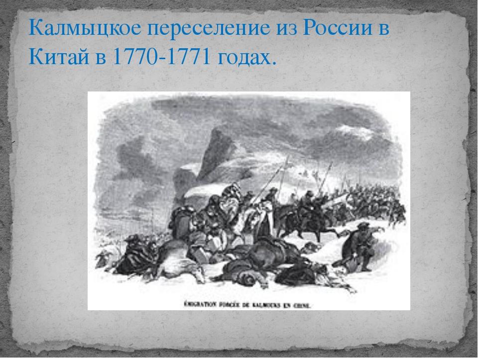 Калмыцкое переселение из России в Китай в 1770-1771 годах.