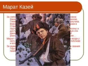 Марат Казей За связь с партизанами была схвачена Анна Александровна Казей, и