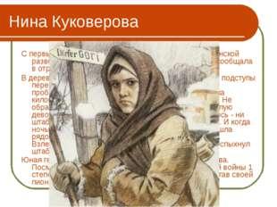Нина Куковерова С первых дней прихода фашистов Нина стала партизанской развед