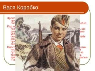 Вася Коробко Фронт подошел вплотную к селу Погорельцы. На окраине, прикрывая
