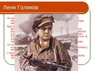 Леня Голиков Не раз он ходил в разведку, приносил важные сведения в партизанс