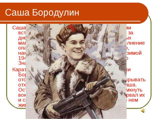 Саша Бородулин Саша Бородулин решил бороться с фашистами вступив в ряды парти...