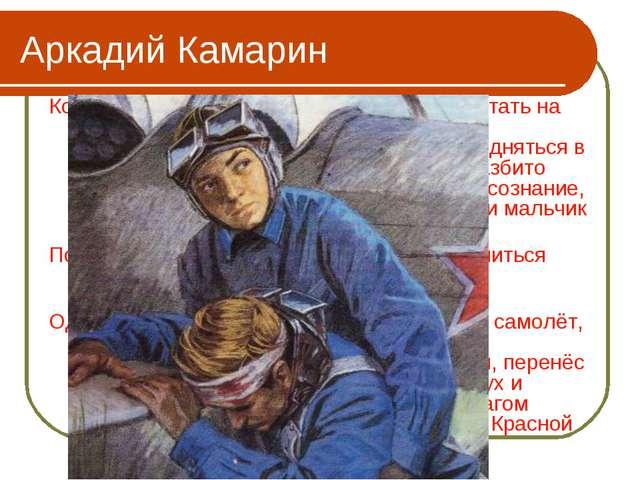Аркадий Камарин Когда началась война, Аркадий пошёл работать на авиационный з...