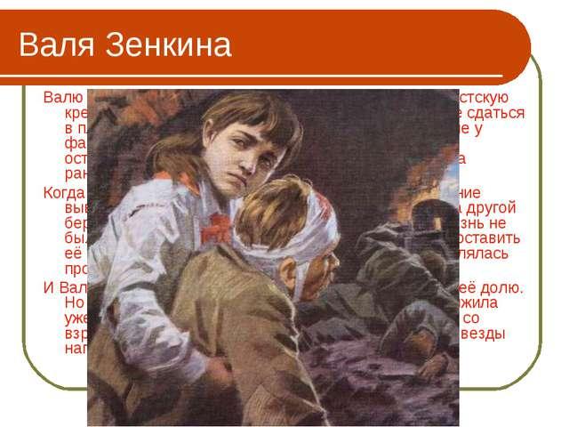 Валя Зенкина Валю фашисты заставили под огнём пробираться в Брестскую крепост...