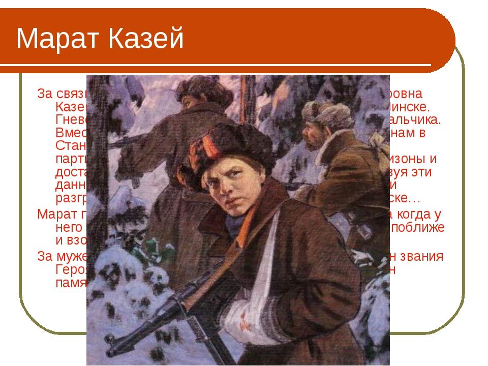 Марат Казей За связь с партизанами была схвачена Анна Александровна Казей, и...