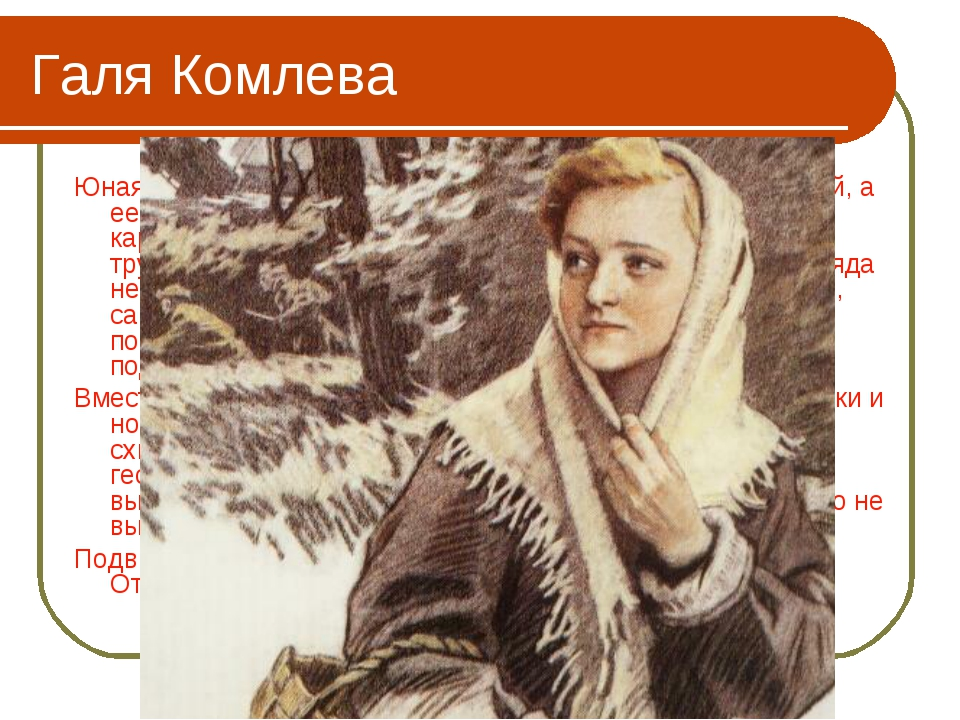 Галя Комлева Юная связная приносила от партизан задания своей вожатой, а ее д...