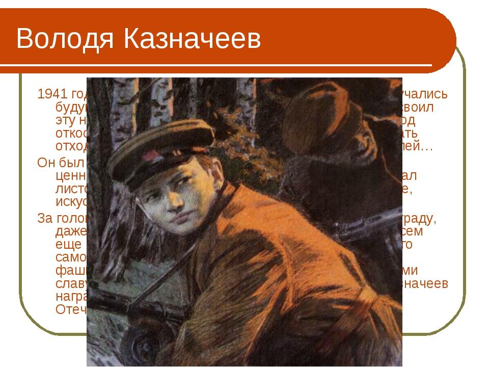 """Володя Казначеев 1941 год… В отряде была """"партизанская школа"""". Там обучались..."""