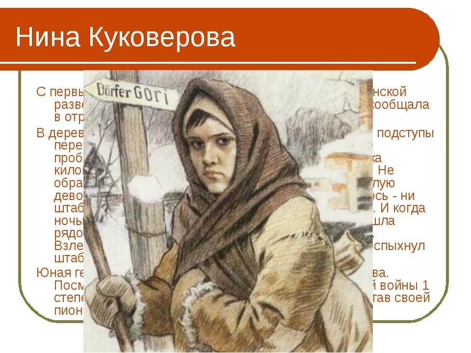 Нина Куковерова С первых дней прихода фашистов Нина стала партизанской развед...