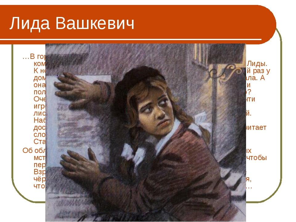 Лида Вашкевич …В городе Гродно, оккупированном фашистами, действовало коммуни...