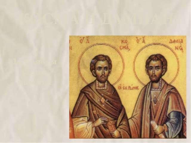 КОСМА И ДАМИАН 14 ноября День памяти