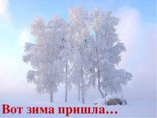 Вот зима пришла…