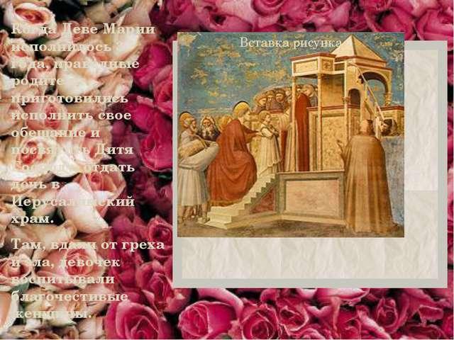 Когда Деве Марии исполнилось 3 года, праведные родители приготовились исполн...
