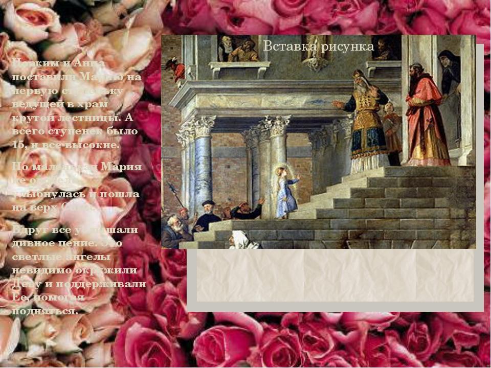 Иоаким и Анна поставили Марию на первую ступеньку ведущей в храм крутой лестн...