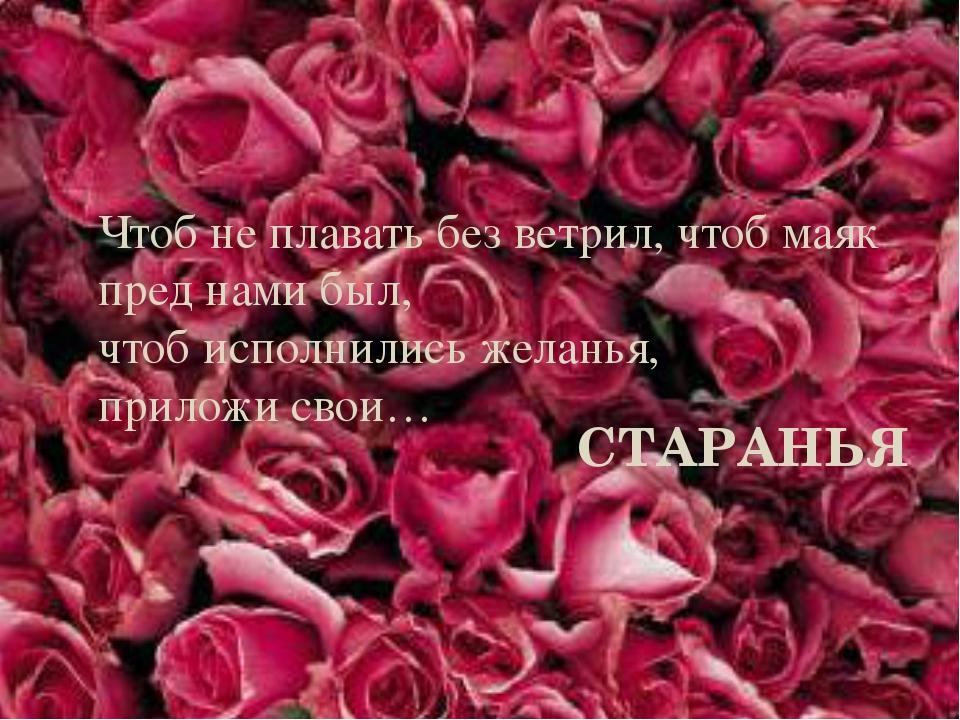 Чтоб не плавать без ветрил, чтоб маяк пред нами был, чтоб исполнились желанья...