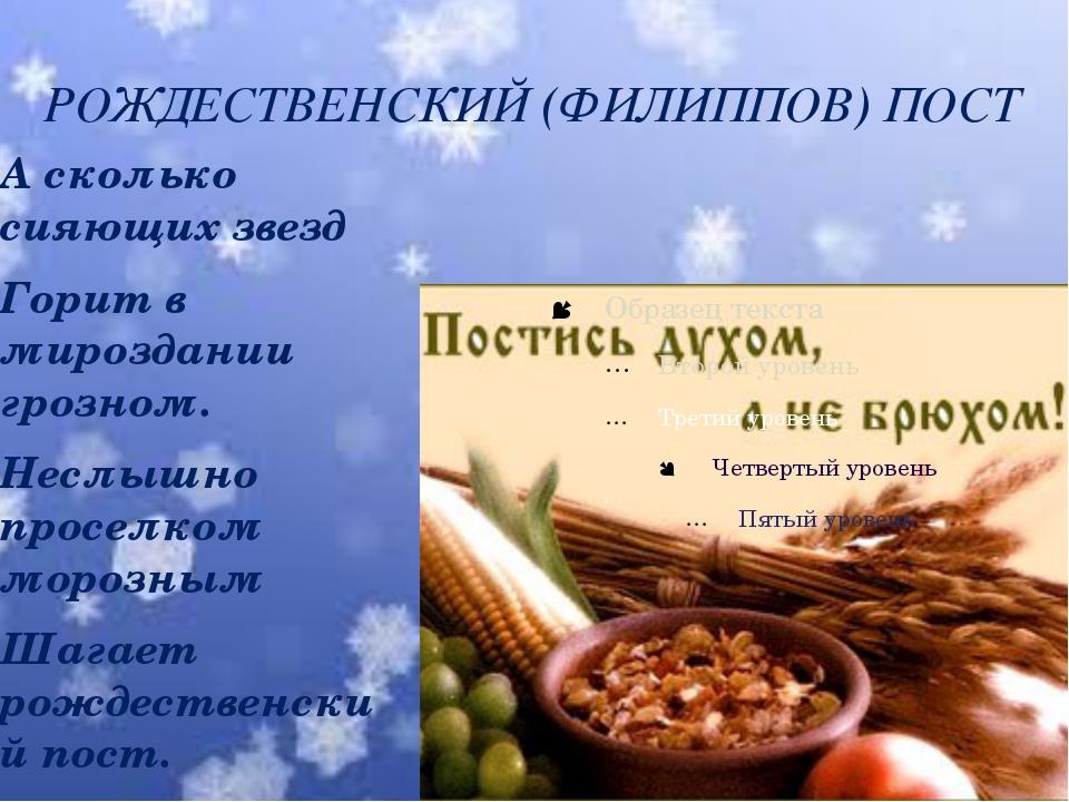 РОЖДЕСТВЕНСКИЙ (ФИЛИППОВ) ПОСТ А сколько сияющих звезд Горит в мироздании гро...
