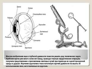 Многие изобретения еще в глубокой древности помогли решить ряд технических за