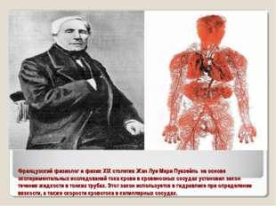 Французский физиолог и физик XIX столетия Жан Луи Мари Пуазейль на основе экс