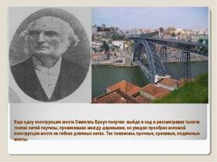 Еще одну конструкцию моста Семюэль Броун получил выйдя в сад и рассматривая т