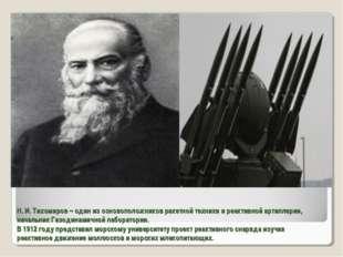 Н. И. Тихомиров – один из основоположников ракетной техники и реактивной арти