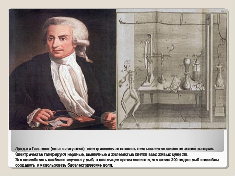 Луиджи Гальвани (опыт с лягушкой)- электрическая активность неотъемлемое свой...