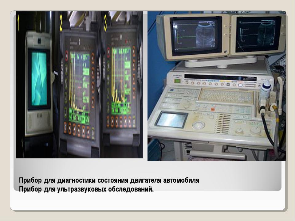 Прибор для диагностики состояния двигателя автомобиля Прибор для ультразвуков...
