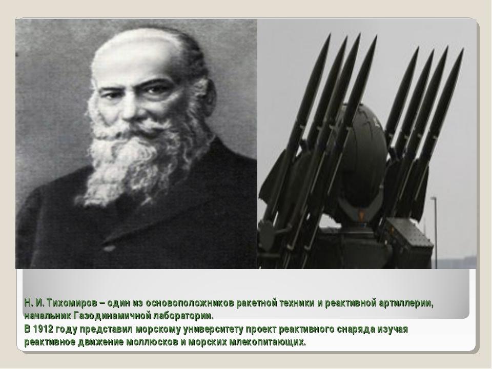 Н. И. Тихомиров – один из основоположников ракетной техники и реактивной арти...