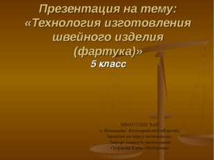 МБОУ СОШ №18 г. Камышин Волгоградской области. Занятие по курсу технологии.