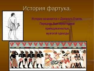 История фартука. История начинается с Древнего Египта. Передник был характерн