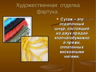 Художественная отделка фартука. Сутаж – это отделочный шнур, состоящий из дву