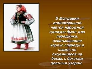 В Молдавии отличительной чертой народной одежды были два передника, охватываю