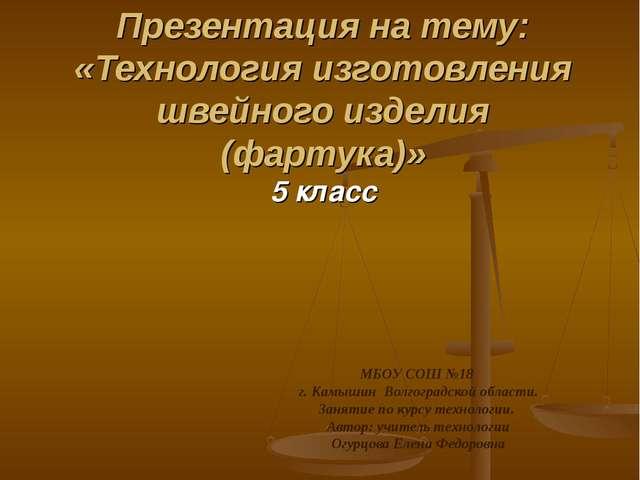 МБОУ СОШ №18 г. Камышин Волгоградской области. Занятие по курсу технологии....
